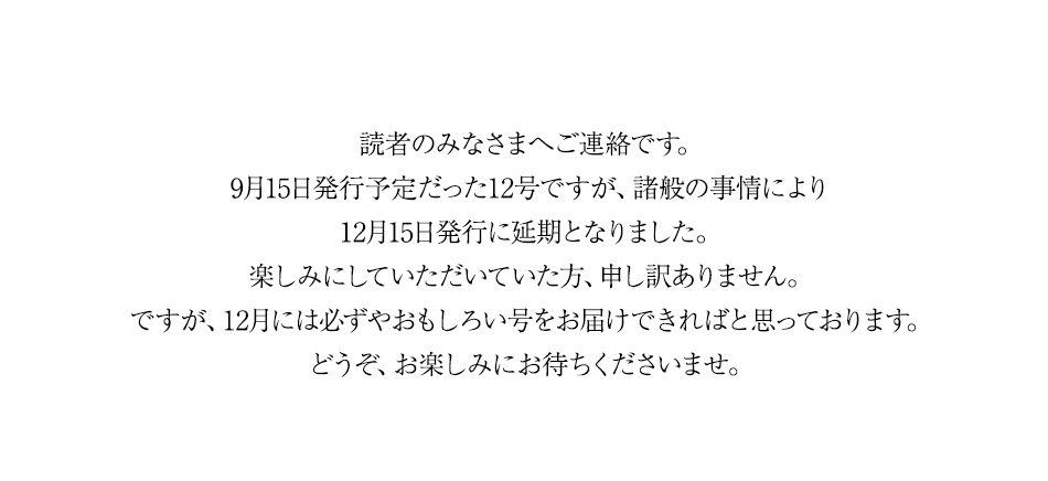 音読12号発行日延期のお知らせ