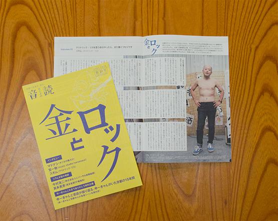 音読10号 クリトリック・リスインタビュー