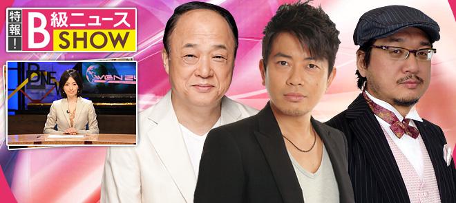 テレビ東京「特報!B級ニュースSHOW」