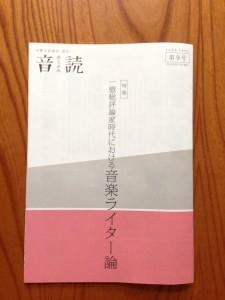 音読9号 表紙