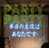 PARTYPARTY